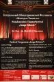 Festivalprogramm 2013